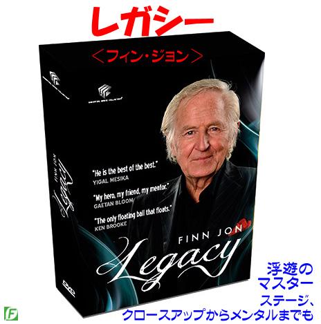 DVD:レガシー(フィン・ジョンの全て)