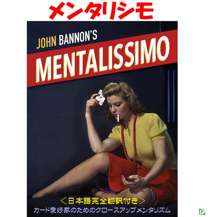 本:メンタリシモ(カードメンタリズム)
