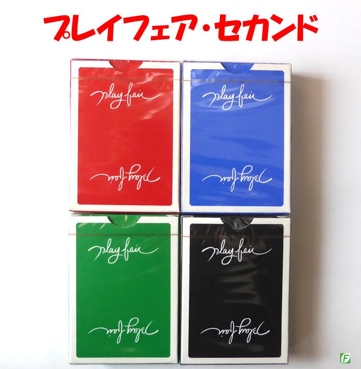 プレイフェア・セカンド(4色で登場)