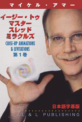 DVD:イージー・トゥ・マスター・スレッド・ミラクルズ 第1巻<日本語版>