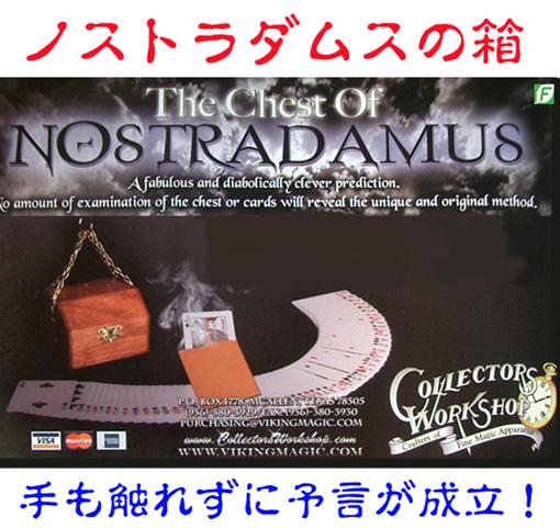 ノストラダムスの箱(魔性の予言の小箱)