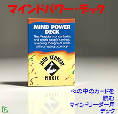 マインドパワー・デック(マインドリーダのためのデック)