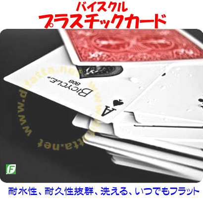 バイスクル・プラスチックカード