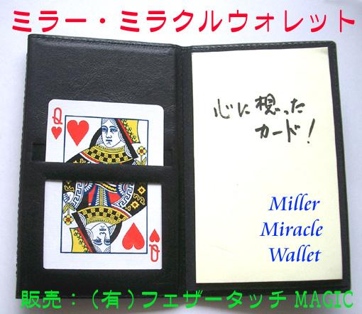 ミラー・ミラクルウォレット(クリーンに4アウト)