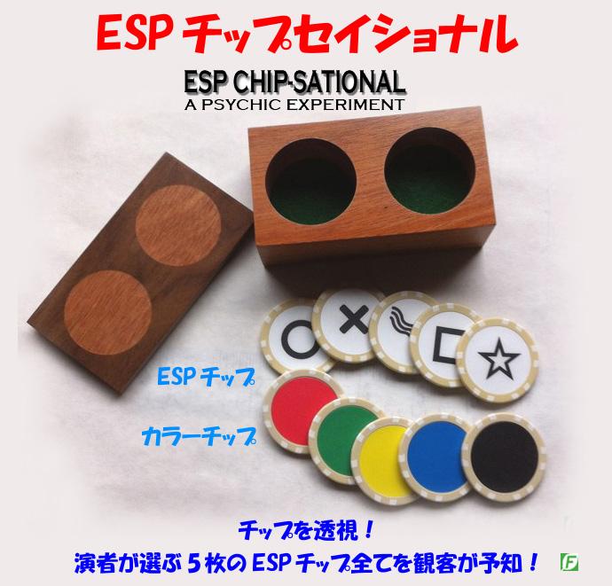 ESPチップセイショナル(チップを透視・予言)