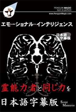 DVD:エモーショナル・インテリジェンス<日本語字幕版>