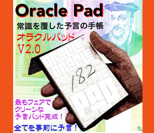 オラクルPad V2.0(完璧な予言パッド:本革製)
