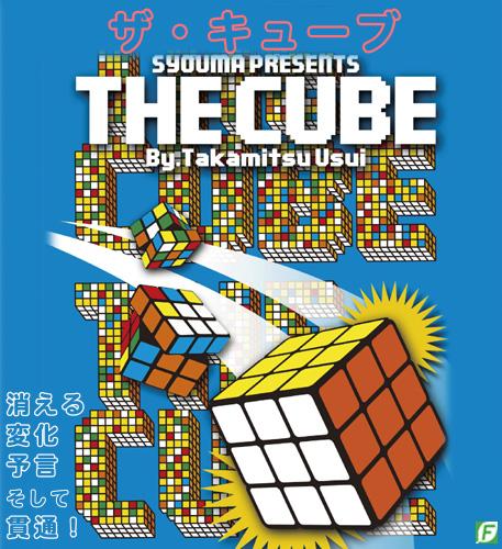 DVD:ザ・キューブ(ルービックキューブ・イリュージョン)