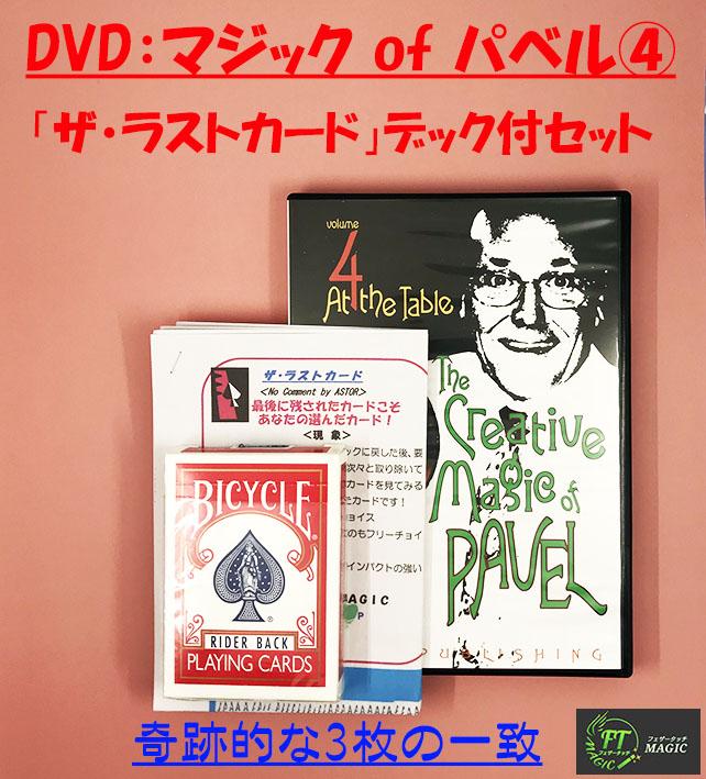 DVD:パベル�「ザ・ラストカード」デック付セット