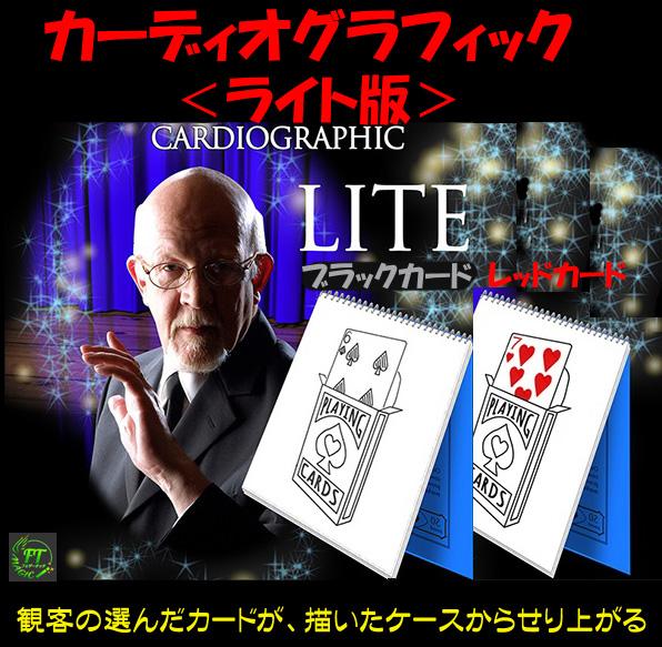 カーディオグラフィックLITE:ブラック&レッド(カードが描いたケースから出てくる)