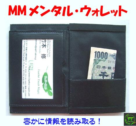 MMメンタル・ウォレット(秘かに情報を読み取る)