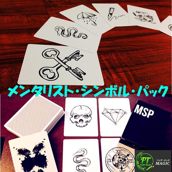 メンタリスト・シンボル・パック<日本語解説DVD付き>