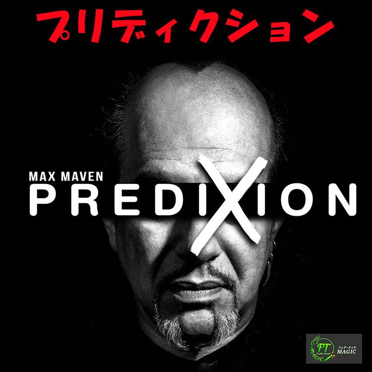 プリディクション(Xの予言)