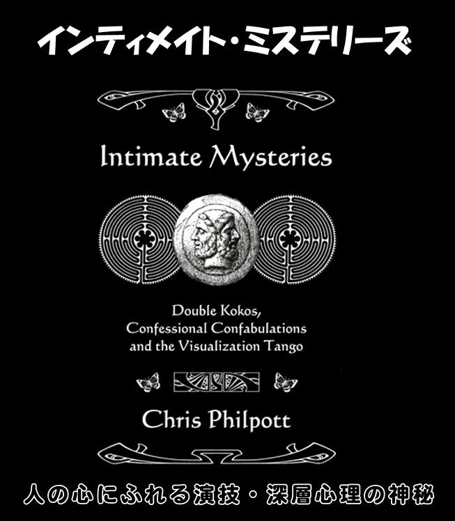インティメイト・ミステリーズ(深層心理の神秘)<日本語版>