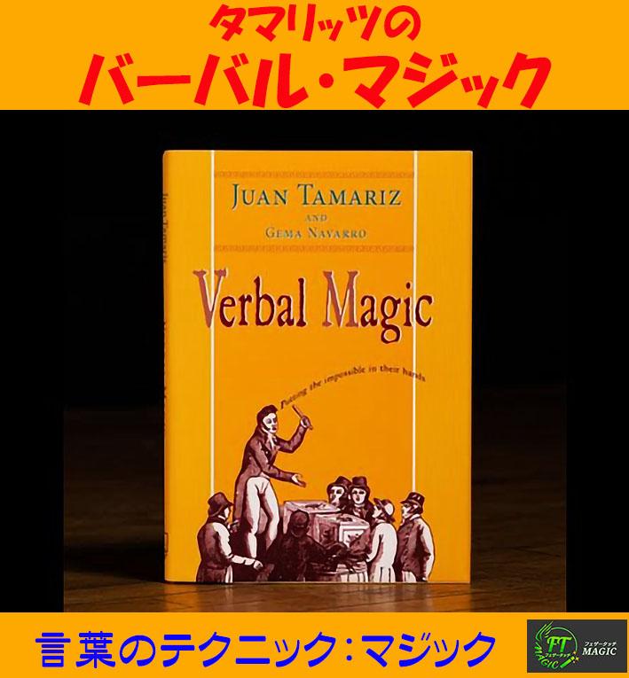 タマリッツの「バーバル・マジック」(言葉のテクニック:マジック)