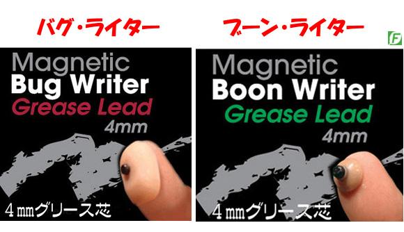 マグネティック・バグ/ブーンライター<キーチェンホルダー付セット>