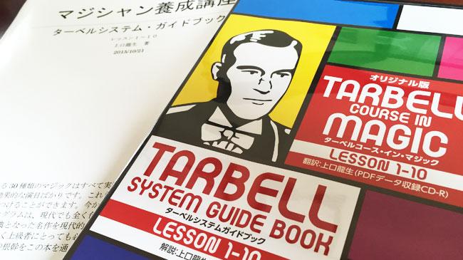 ターベルシステム・ガイドブック� LESSON11-20