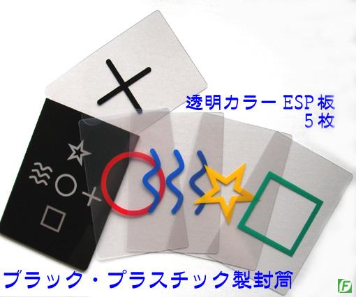 レントゲン封筒(透明ESP板を透視)