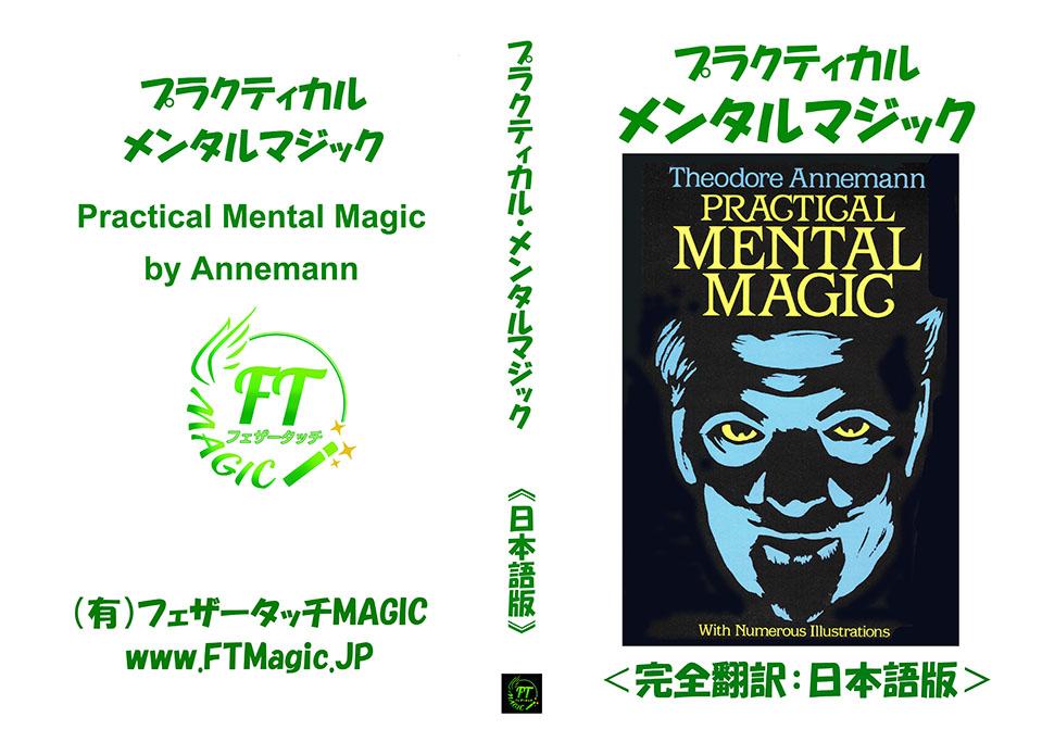 プラクティカル・メンタルマジック:完全翻訳<日本語版>
