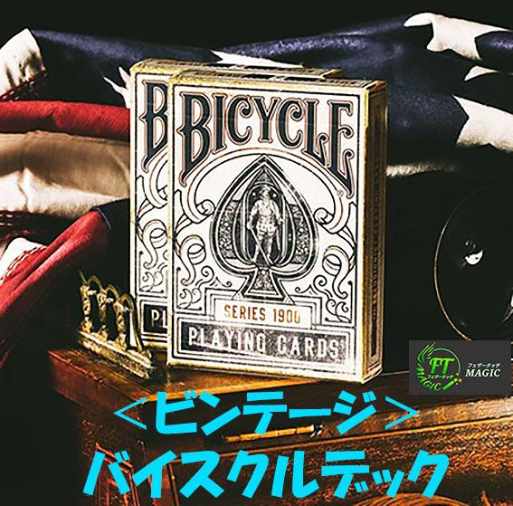 <ビンテージ>1900シリーズ・バイスクルデック