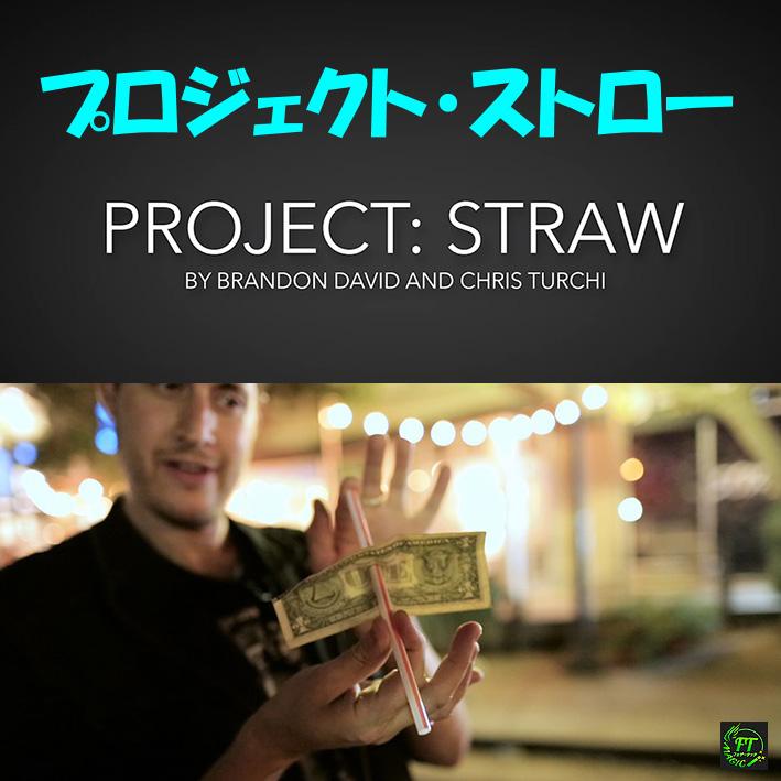プロジェクト・ストロー(ストローの貫通、復活、変化)