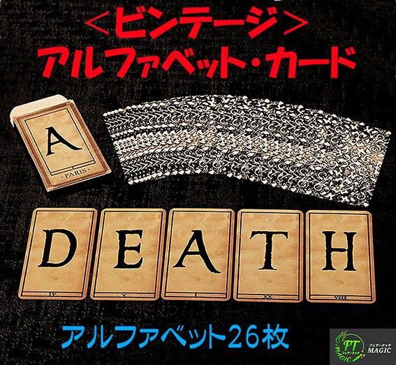 <ビンテージ>1900シリーズ・アルファベットデック