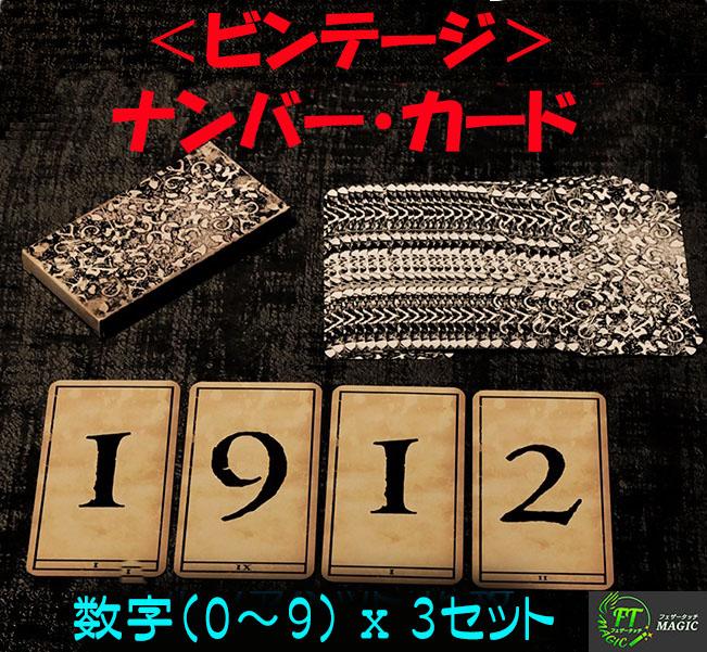 <ビンテージ>1900シリーズ・ナンバーデック