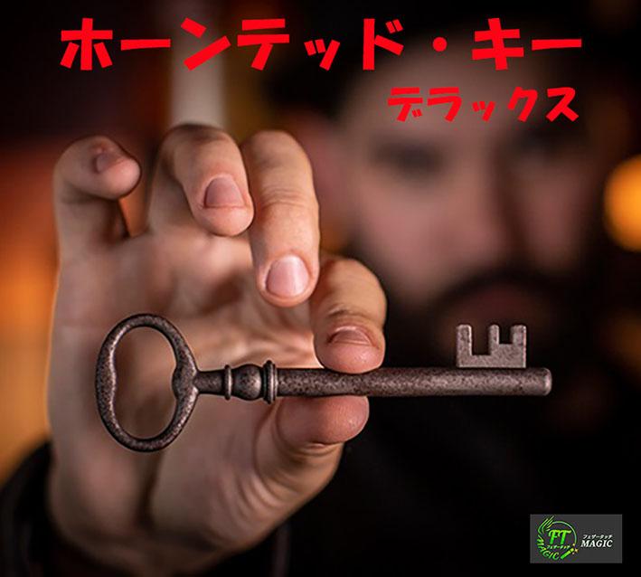 ホーンテッド・キー(呪われた?霊動鍵)