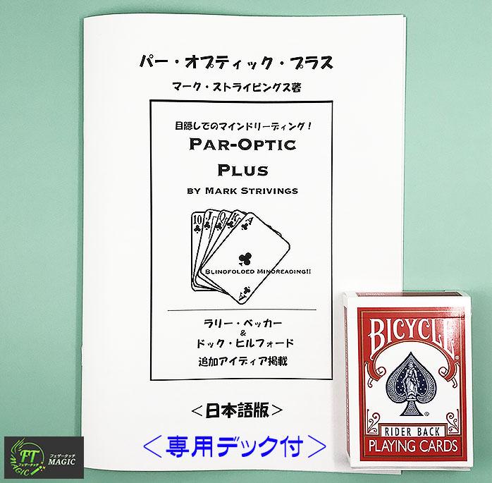 パー・オプティック・プラス(超視覚+マインドリーディング)