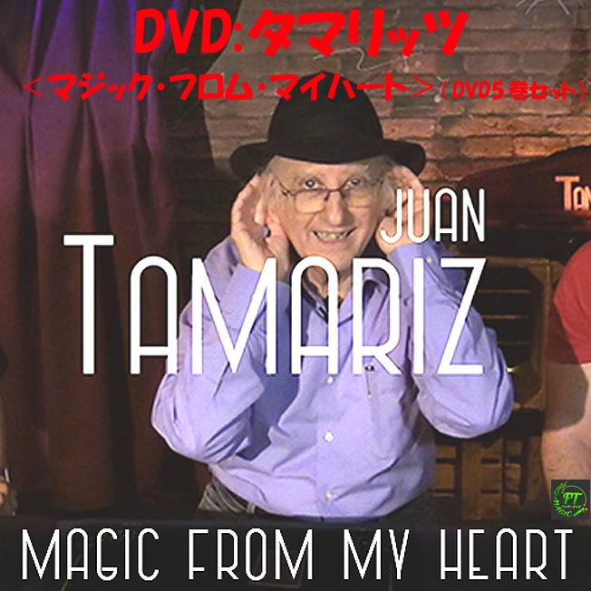 DVD:タマリッツ<マジック・フロム・マイハート>(DVD5巻セット)