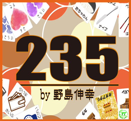 235(巧妙な原理で完全操作)