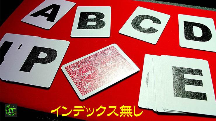 アルファベット・カード