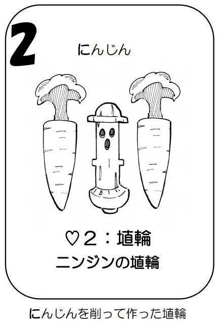 タマリッツ漫画事典(メモライズドデック暗記法)