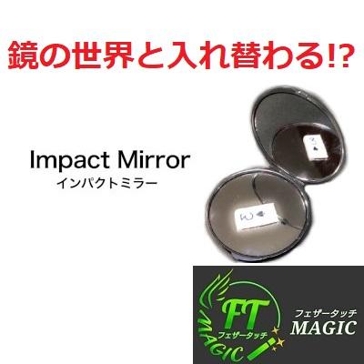 インパクトミラー(鏡の世界と入れ替わる!?)