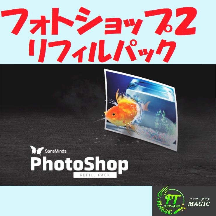 <拡張パック>フォトショップ2.0・リフィル(7種類の写真付属)