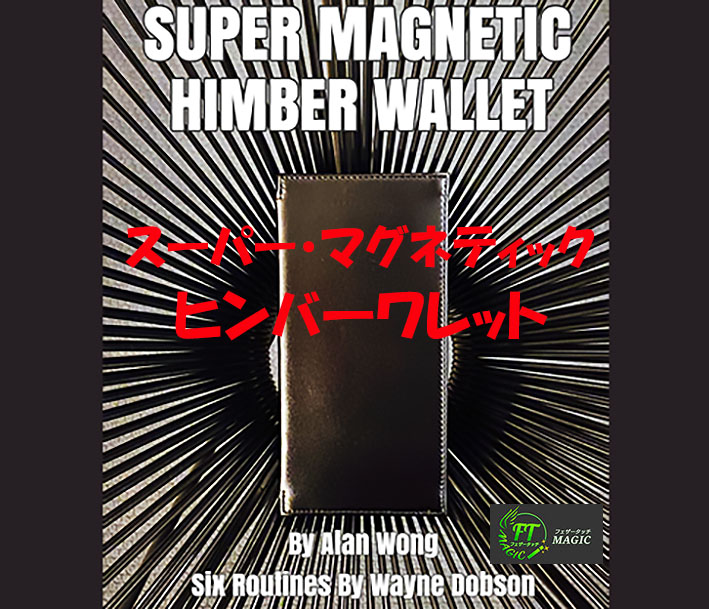 スーパー・マグネティック・ヒンバー・ウォレット(ロック式:手渡し可能)