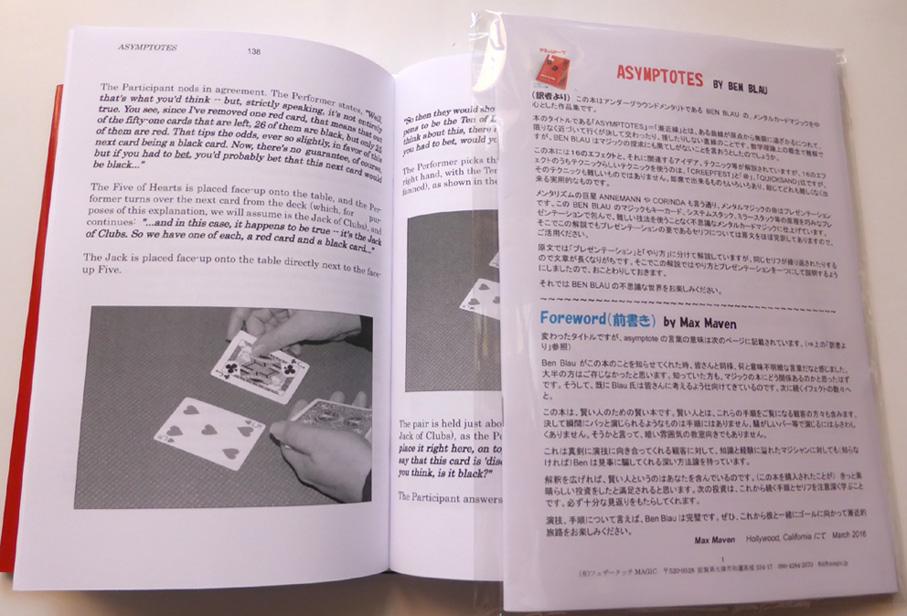 アシムトーツ(カードメンタリズム解説書)