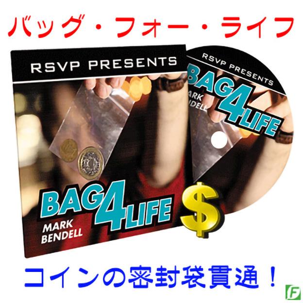 バッグ・フォー・ライフ(ギミックコイン+DVD)