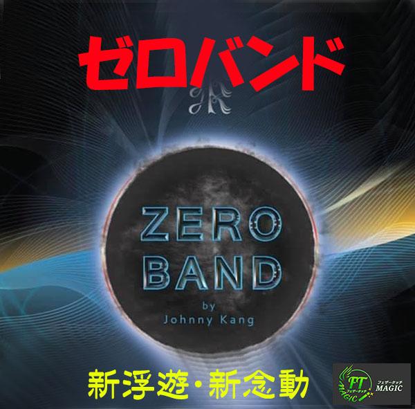 ゼロ・バンド(新浮遊・新念動)