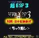 別売「超・ESP3」日本語解説冊子