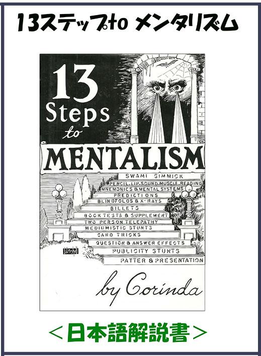 13ステップ to メンタリズム <日本語解説書>製本印刷品