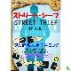 ストリート・シーフ(日本円用ギミック付)