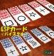 ESPカード(バイスクル)