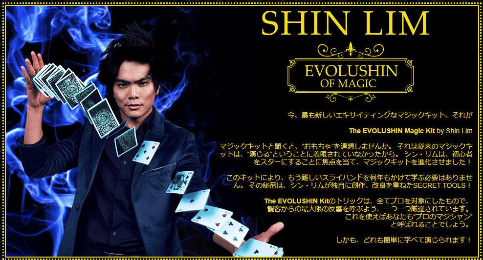 エボルーシン・マジックセット:日本語版(シン・リムが100種類以上を指導)