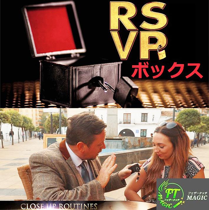 RSVP・ボックス(密封BOXからの出現)