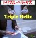 トリプル・ヘリックス(デックが2度出現)
