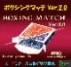 ボクシングマッチ Ver.2.0(カードもケースも色が瞬間変化)