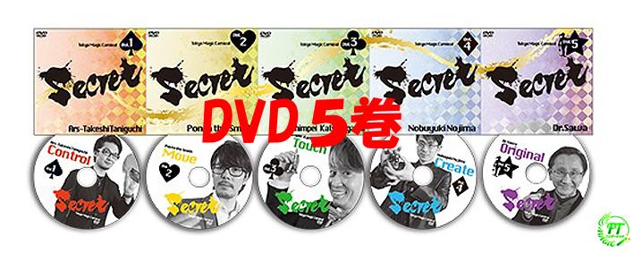 DVD:シークレット(トップマジシャン5人のレクチャー)