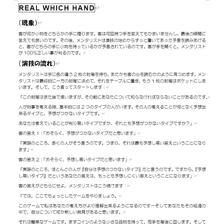 アンベイル(新Which Hand2作+メンタル新3作)