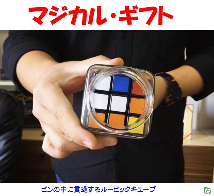 マジカル・ギフト(瓶に貫通するキューブ)